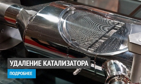 Замена катализатора Chrysler.jpg